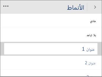 لقطة شاشة للقائمة أنماط في Word Mobile مع خيار العنوان 1 المحدد.