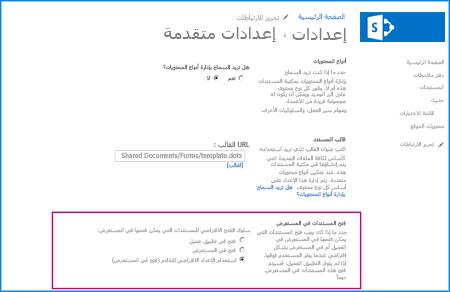 """لقطة شاشة للصفحة """"إعدادات متقدمة"""" في """"مكتبة مستندات"""" في SharePoint"""