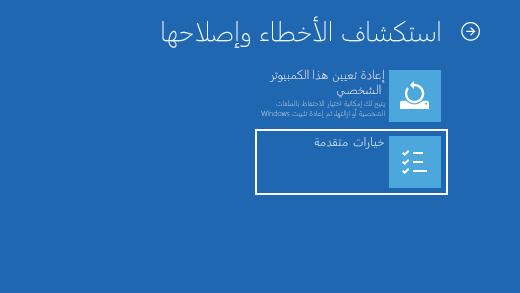 شاشة استكشاف الأخطاء وإصلاحها في بيئة الإصلاح في Windows.
