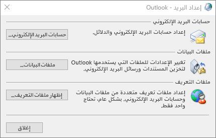 """إعداد البريد - مربع حوار Outlook يمكن الوصول إليه من خلال إعدادات """"البريد"""" في """"لوحة التحكم"""""""