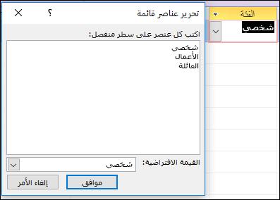 """تحرير مربع الحوار """"عناصر القائمة"""" في نموذج Access"""