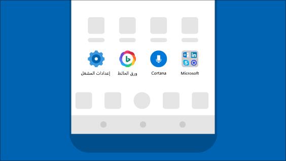إحضار تجربة Microsoft إلى هاتف Android باستخدام تطبيق Microsoft Launcher