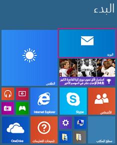 تجانب البريد على «شاشة البدء» في Windows 7