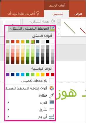 إظهار خيارات لون خط الرسم في Office