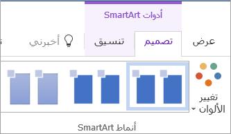 """الزر """"تغيير الألوان"""" ضمن علامة التبويب """"تصميم أدوات SmartArt"""""""