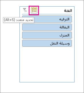 خيارات مقسم طريقة العرض مع تمييز زر التحديد المتعدد