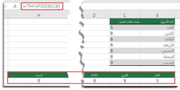 يتم حل مشكلة الخطأ #VALUE! عند الضغط على مفتاح الإدخال Ctrl+Alt+Enter