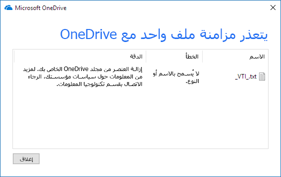 onedrive file cannot be synced_C3_20179613523