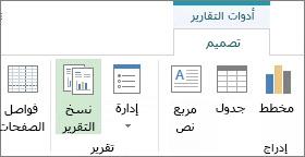"""الزر """"نسخ التقرير"""" على علامة التبويب """"تصميم"""" ضمن """"أدوات التقارير"""""""