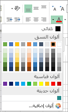 منتقي لون الخط