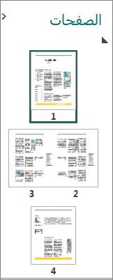 يعرض جزء التنقل ضمن الصفحات الانتشار على صفحة واحدة أو على صفحتين