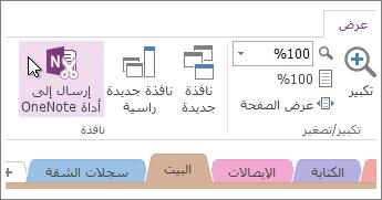 """إدارة الملاحظات السريعة باستخدام """"إرسال إلى أداة OneNote"""""""