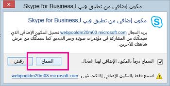 الثقة بمجال المكون الإضافي Skype for Business Web App