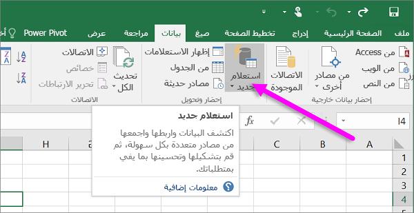 استعلام جديد في Excel 2016