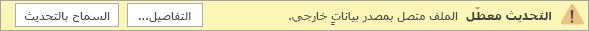 رسالة تنبيه «التحديث معطّل» في المعاينة العامة لـ Visio Online.
