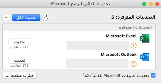 صورة لوحة معلومات التحديث التلقائي لبرامج Microsoft مع معلومات حول التحديثات.