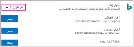 تكوين الموصل ب# استخدام و# تمييز ازرار العرض