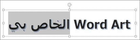 WordArt مع تحديد بعض النص