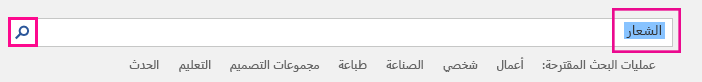 """البحث عن """"الشعار"""" في صفحة القوالب الأولية."""