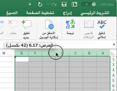 لقطة شاشة تعرض كيفية استخدام الماوس لتغيير حجم عرض الأعمدة في Excel
