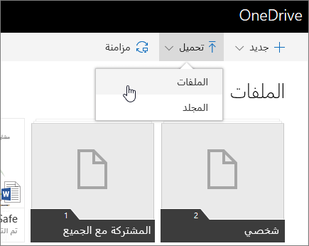 لقطة شاشة تُظهر كيفية المشاركة مع OneDrive for Business