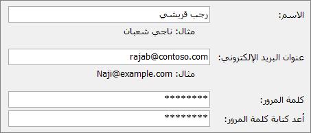 البدء السريع للموظف: إنشاء حساب بريد إلكتروني Outlook