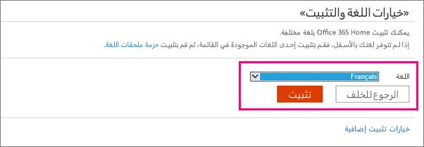 إظهار شاشة تثبيت اللغة في إدارة حسابات Office 365