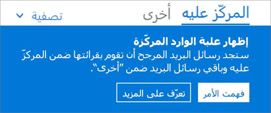 """تبدو صورة """"علبة وارد المركّز عليه"""" مثل الصورة التي تظهر عندما يقوم مستخدم بفتح Outlook لأول مرة على الويب."""