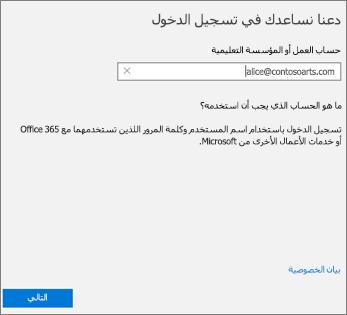 أدخل الحساب الخاص بالعمل أو المؤسسة التعليمية في صفحة تسجيل الدخول