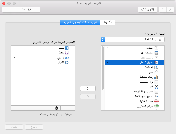 تخصيص QAT لـ Office2016 for Mac