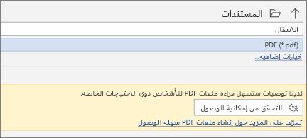 """مربع الحوار """"حفظ بتنسيق PDF"""" مع مربع رسالة أصفر يدعوك للتحقق من قابلية الوصول لملف PDF الخاص بك قبل الحفظ"""