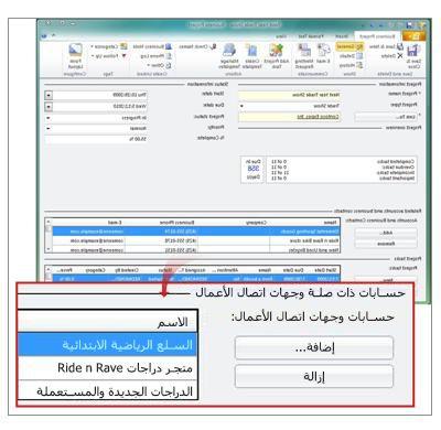 سجل مشروع العمل يعرض جهات اتصال الأعمال والحسابات ذات الصلة