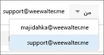 """يظهر الاسم المستعار لعلبة البريد المشتركة في مربع القائمة المنسدلة """"من""""."""