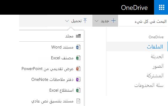 لقطة شاشة لإنشاء مستند من OneDrive.com
