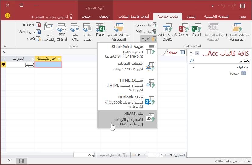 """لقطة شاشة لـ Access مع تحديد خيار ملف dBASE في علامة تبويب الشريط """"البيانات الخارجية"""""""