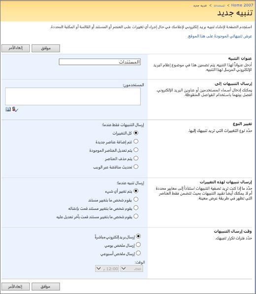 صفحه خيارات التنبيه 2007 SharePoint