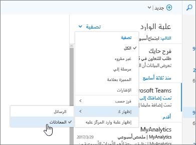 """لقطة شاشة لعلبة الوارد تظهر """"تصفية"""" > إظهار كـ > مع تحديد """"محادثات""""."""
