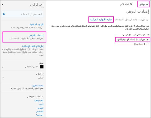 في صفحة «إعدادات العرض» يمكنك تشغيل «علبة وارد المركّز عليه» أو إيقاف تشغيلها