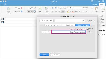 مربع حوار الارتباط التشعبي في Outlook for Mac