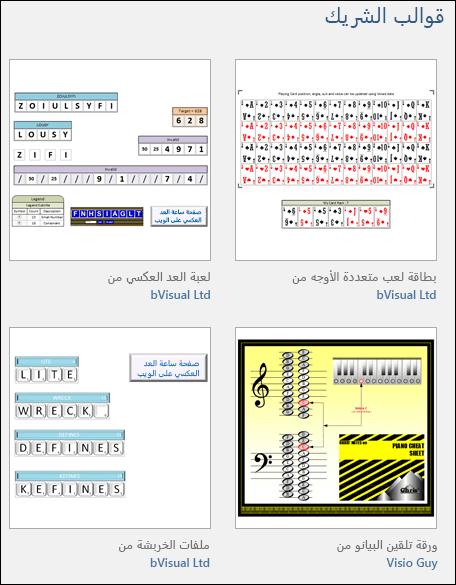 أربعة صور مصغرة لقوالب Visio للتعليم من موردي الجهات الخارجية