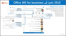 صورة مصغّرة للدليل حول التبديل بين Lync 2010 وOffice 365