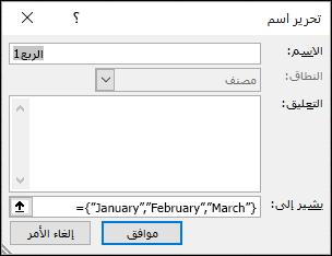 إضافة ثابت صفيف مسمى من الصيغ > الأسماء المعرفة > إدارة الأسماء > جديد