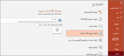 """صفحة ملف > تصدير مع """"إنشاء صورة GIF متحركة"""" مميز"""