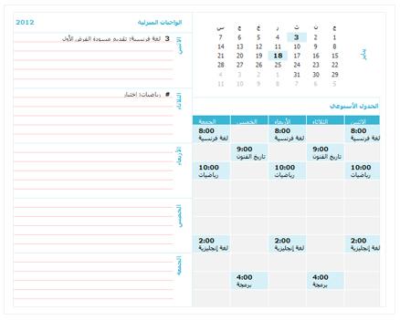 قالب تقويم التخطيط الأسبوعي للطلاب (Excel)