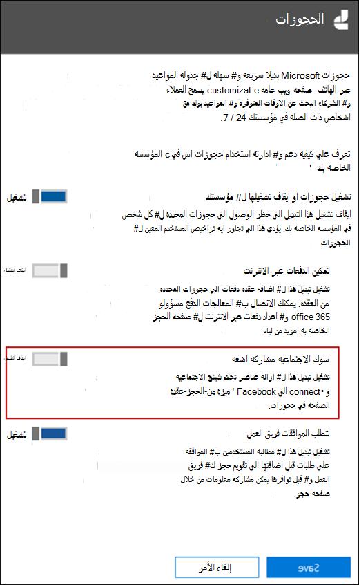 لقطه شاشه: حظر الاجتماعيه خيارات في حجوزات المشاركه