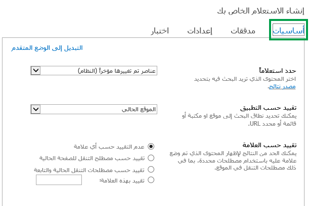 """علامة التبويب """"الأساسيات"""" أثناء تكوين الاستعلام في جزء ويب للبحث في المحتوى"""