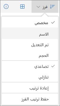لقطة شاشة لقائمة الفرز في OneDrive