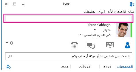 لقطة شاشة لنافذة Lync الرئيسية حيث تم تمييز حقل الملاحظات الشخصية