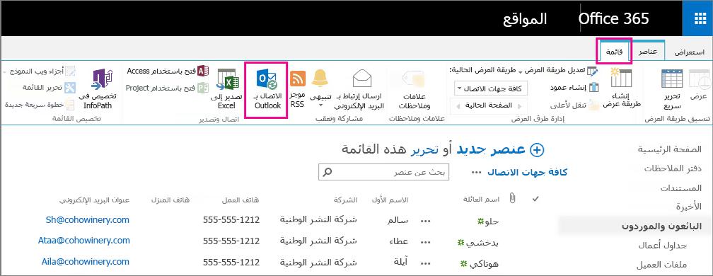 """اختيار """"الاتصال بـ Outlook"""" لمزامنة قائمة جهات الاتصال الخاصة بك مع Outlook"""