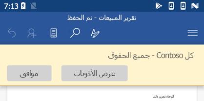 عند فتح ملف محمي بواسطة إدارة حقوق المعلومات (IRM) في Office for Android، يمكنك عرض الأذونات التي تم تعيينها.